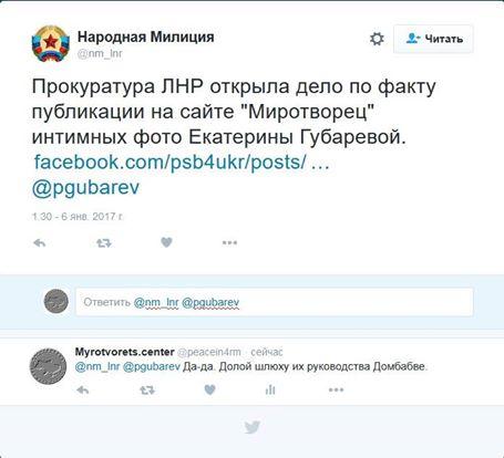 Губарева днр лнр прокуратура Донбасс центр Миротворец