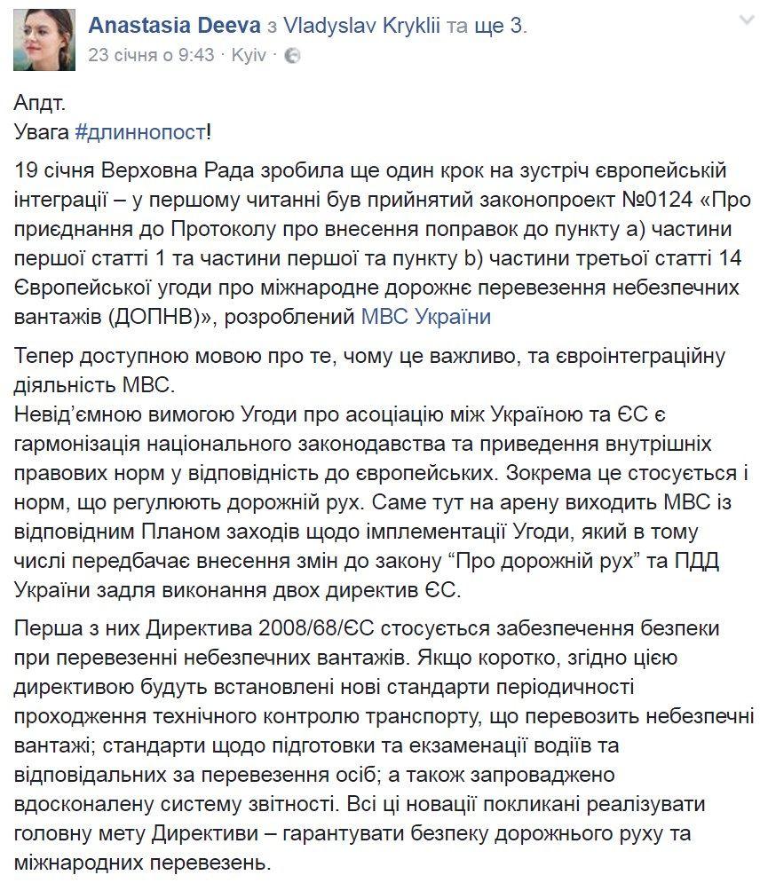 anastasiya-deeva-zamglavy-mvs-po-evroi