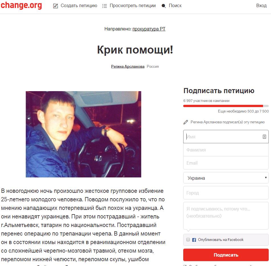 peticiya-республика Татарстан россия
