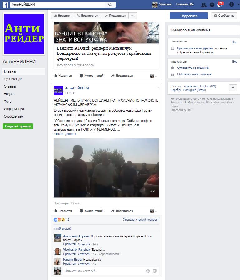 Антирейдер страница в фейсбук