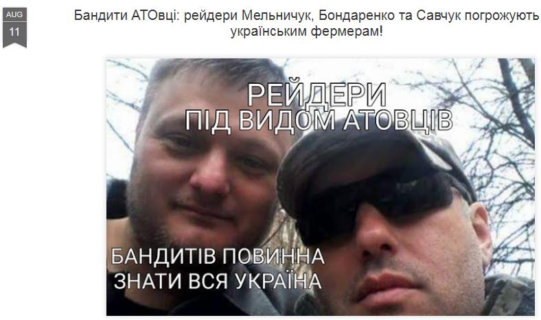 Бандиты рейдеры АТО Савчук Игорь Бондаренко Ярослав