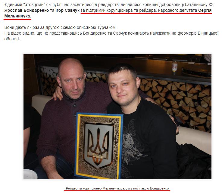 Батальйон Айдар Сергей Мельничук Ярослав Бондаренко Савчук Игорь