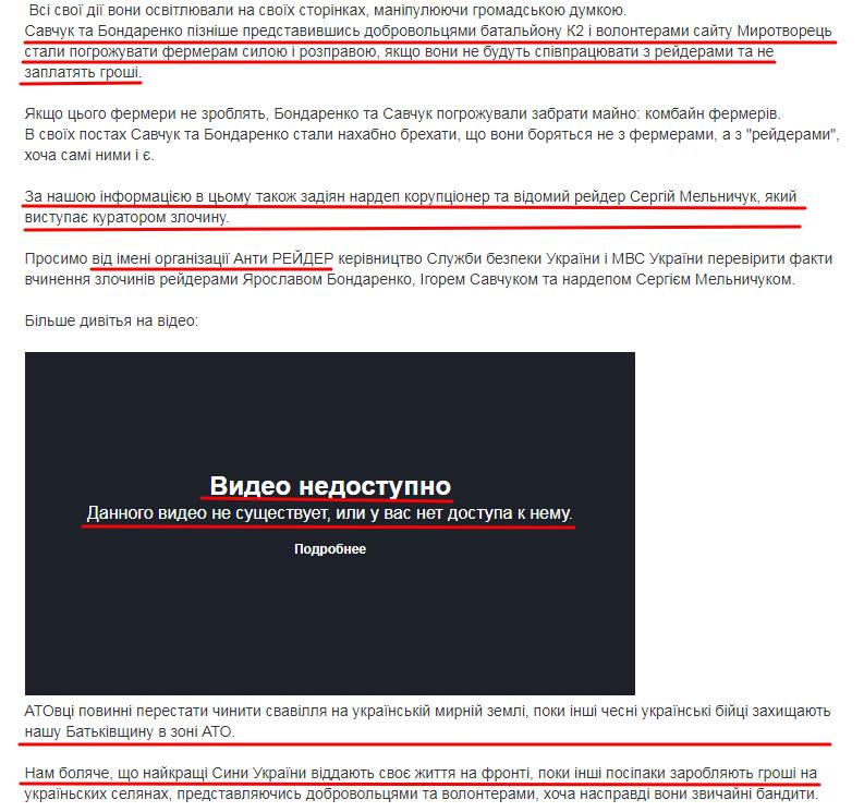 Винница Рейдеры Бондаренко Ярослав Игорь Савчук Сергей Мельничук