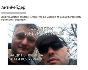 Ярослав Бондаренко Игорь Савчук