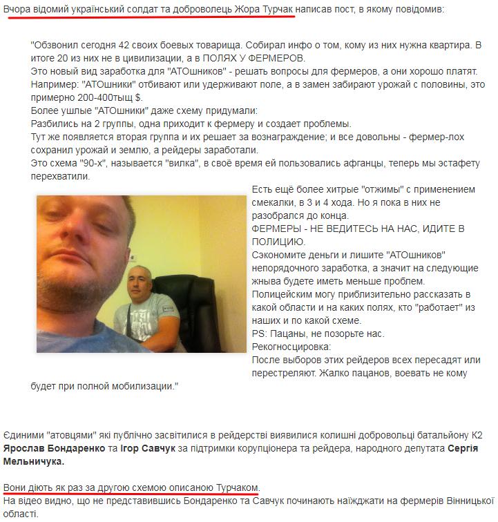 Жора Турчак Сергей Мельничук Бондаренко Ярослав Игорь Савчук