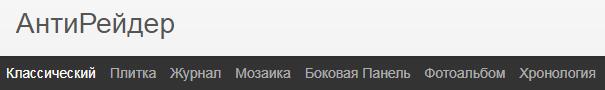 сайт Антирейдер Украина