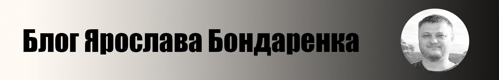 Блог Ярослава Бондаренко