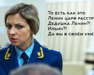 россия встает с колен поклонская