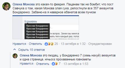 Монова Олена блогер