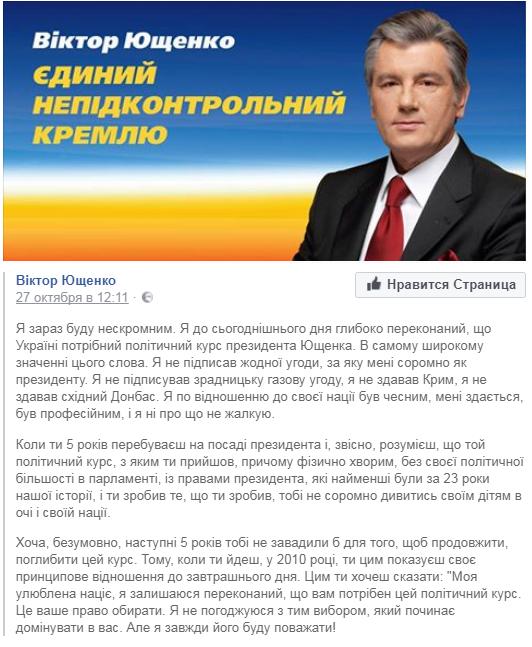 Виктор Ющенко кандидат в президенты