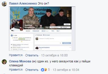 блогер Монова Олена