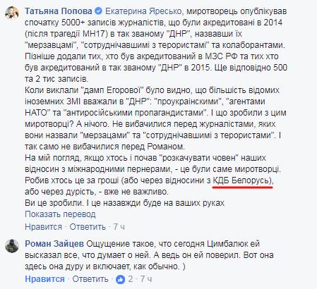 Попова Татьяна опять двойка