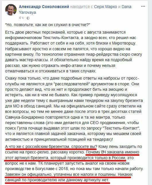 Александр Соколовский ткань из россии