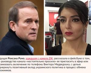 ZIK Медведчук Виктор Роксана Руно