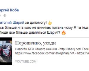 Сергей Коба Анатолий Шарий