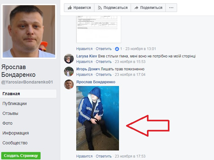 Фейк страница Ярослав Бондаренко 2