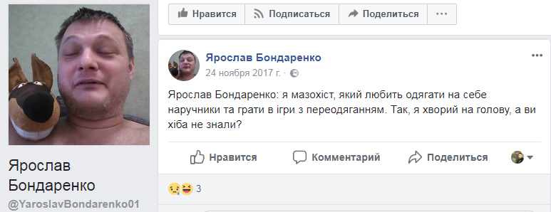 Фейк страница бондаренко ярослав