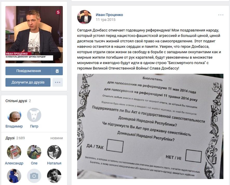 Иван Проценко Мирослав Олешко референдум ДНР ЛНР