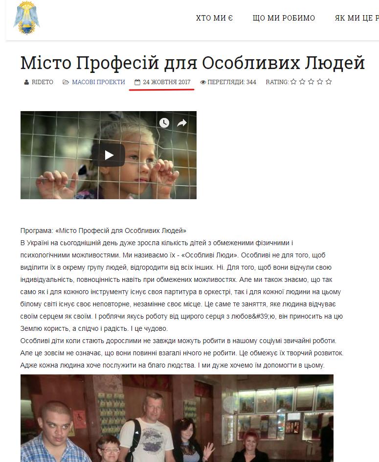 МБФ Архангел Світла используют фото и видео волонтера для своих нужд