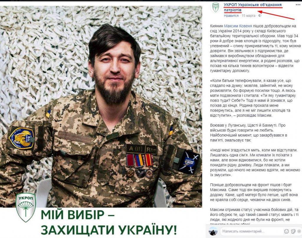 Максим Ковеня и пиар от партии Укроп
