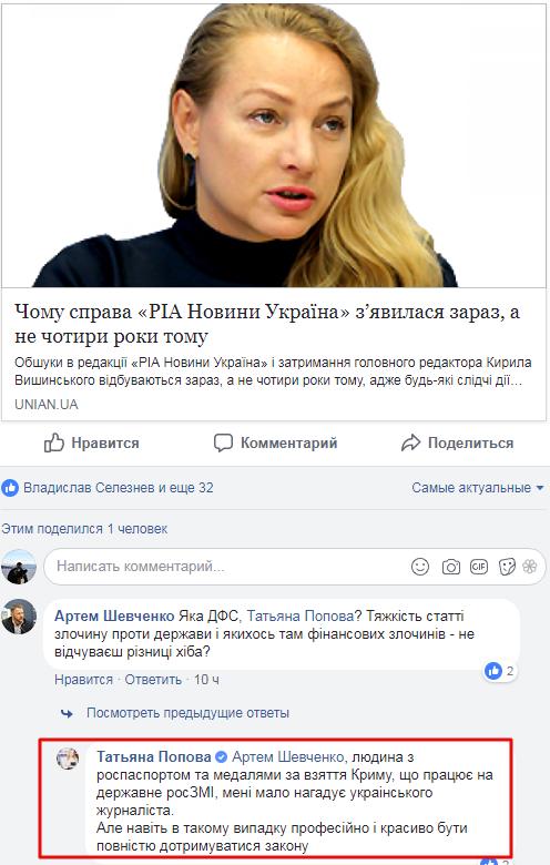 Попова татьяна риа новости