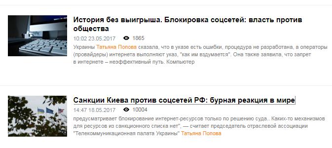 Татьяна Попова Риа Новости 2.png