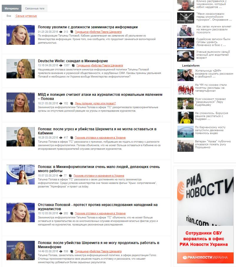 Татьяна Попова Риа Новости
