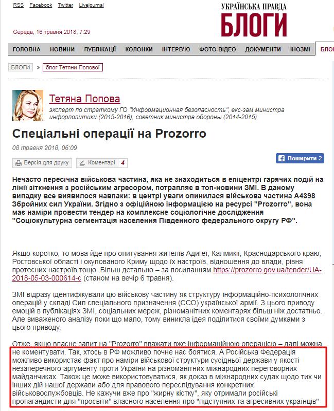 Татьяна Попова Украинская правда