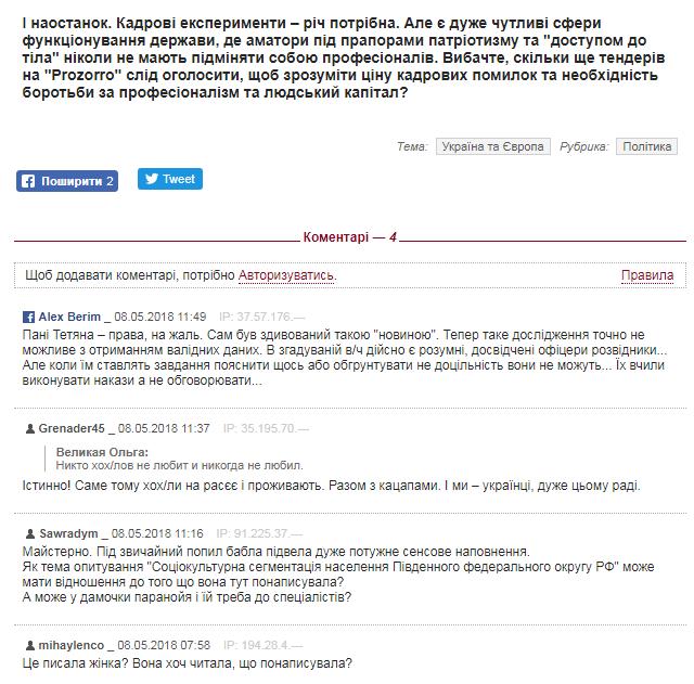 Татьяна Попова Украинская правда2
