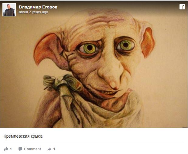 Владимир Егоров кремлевская крыса путин