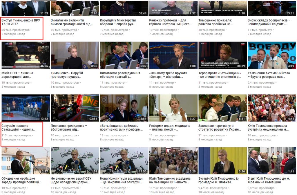 Юлия Тимошенко Ютюб канал накрутка 1.png