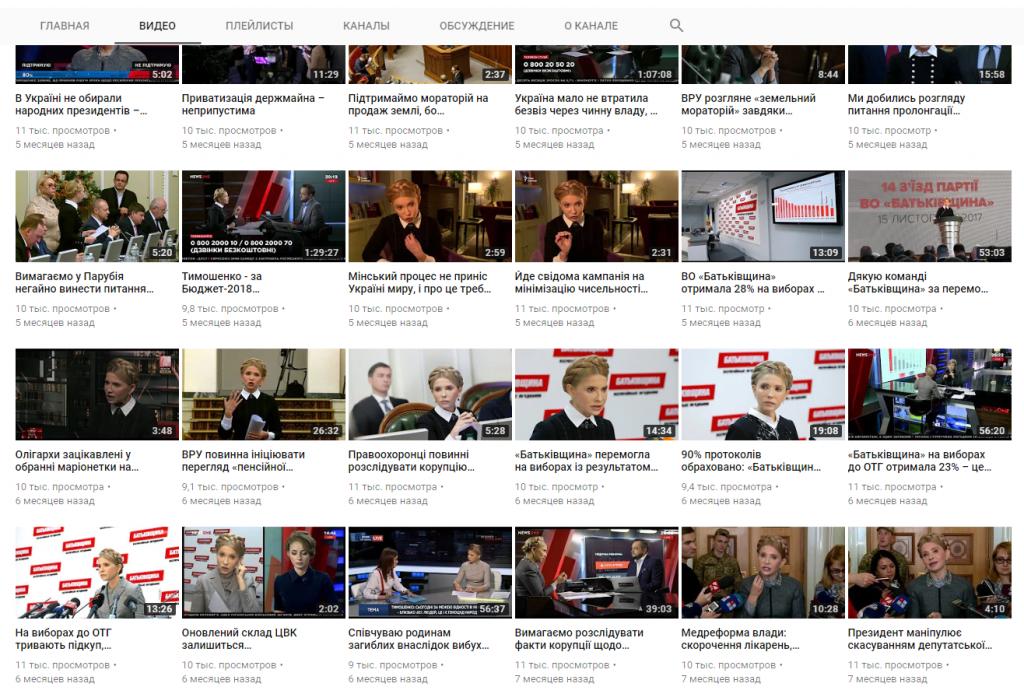 Юлия Тимошенко Ютюб канал накрутка 2.png