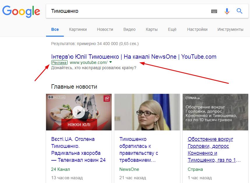 """PR-rкомпания """"Интервью Юлии Тимошенко наговнокале NewsOne"""""""