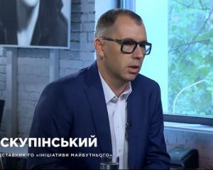 Олег Скупинский адвокат Суркиса Медведчука