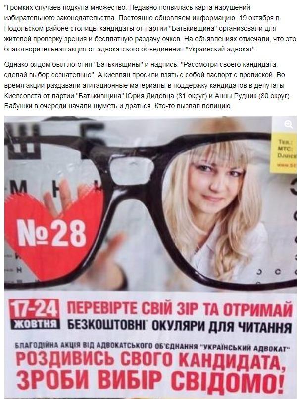 Юлия Тимошенко нарушение избирательного закона