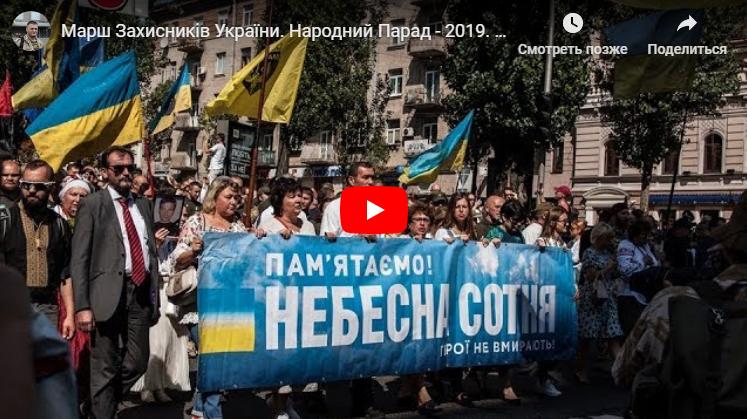 Марш Захісників День Незалежності України