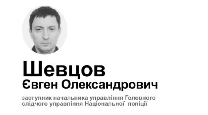 Шевцов Евгений Александрович Нацполиция