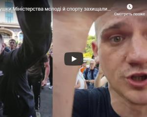 тітушки Міністерствj молоді й спорту України захищали Росію