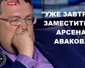 Антон Геращенко МВС Арсен Аваков