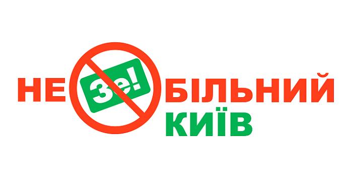 Київ мер Клічко Ткаченко ЗЕбіл ЗЕкоманда