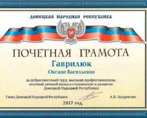 Оксана Гаврилюк - Коляда Міністерсто ветеранв МВС Захарченко