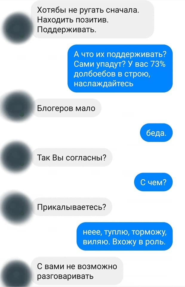 Переписка блогера Татьяны Худяковой (Tanya Adams) с ЗЕкоМандой