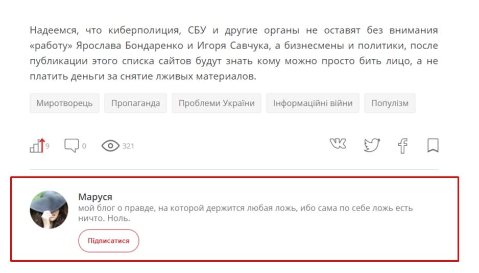 Аккаунт на Энигме принадлежит сотруднику СБУ под ником Маруся