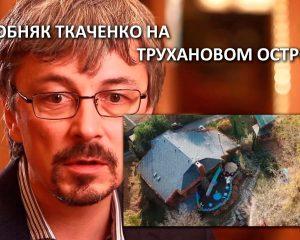 Александр Ткаченко НАБУ вилла Труханов остров