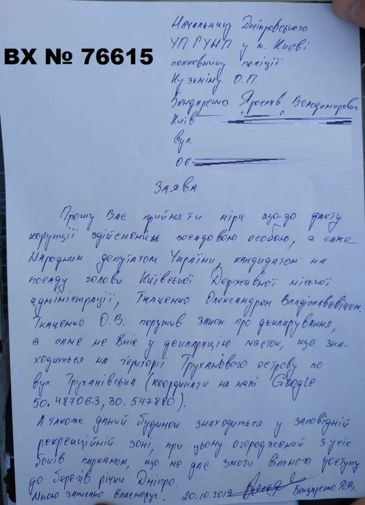 Александр Ткаченко Слуга Народа НАБУ коррупция