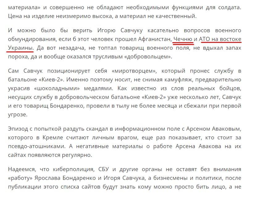 Кто в Украине напишет Чечне и АТО на востоке Украины