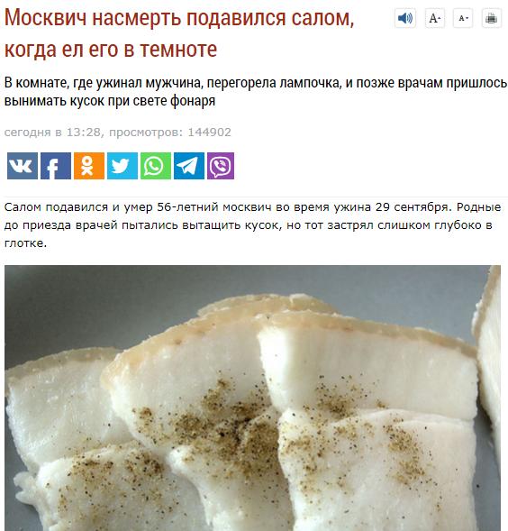 Москвич насмерть подавился салом, когда ел его в темноте