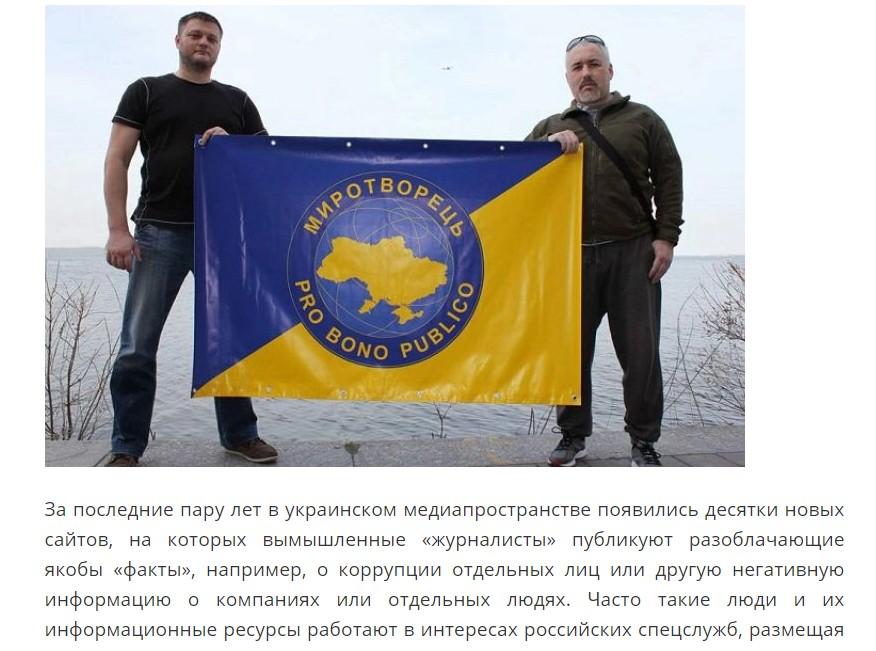 Центр Миротворец. Какой дибил в Украине может написать что мы работаем на рос спецслужбы и при этом публиковать нас с эмблемой центра Миротворец