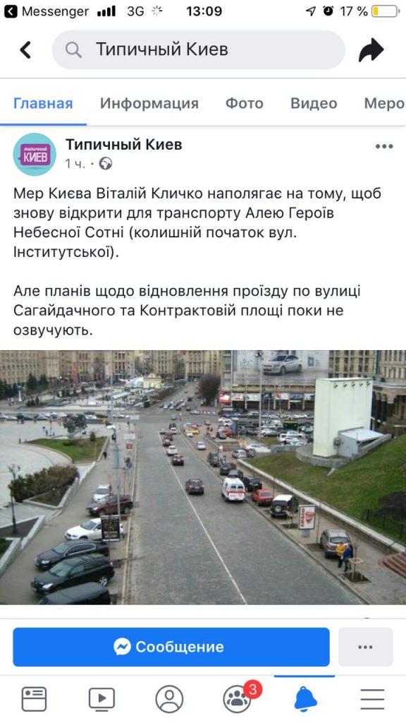 Типичный Киев медіашльондри, медіаповії, медіабляді