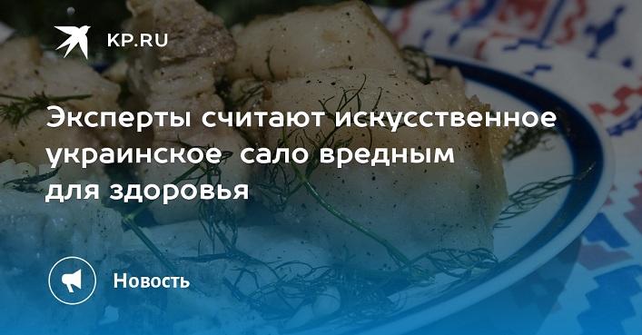 Українське сало. Сало і москаль. Сало і кацап